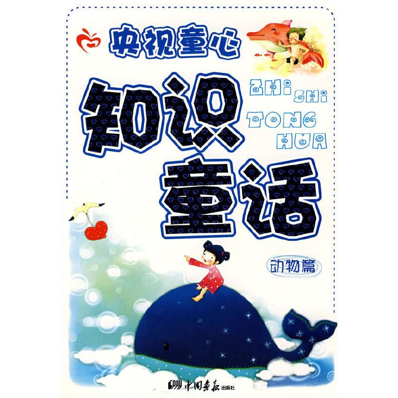 《央视童心知识童话:动物篇》(赵春香.)【简介