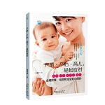 新妈咪手册:产前・产后・育儿,轻松应对