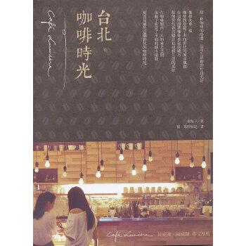台北咖啡时光