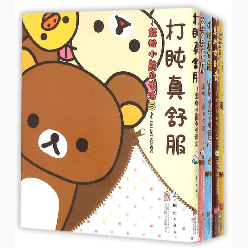 小熊的生活系列(1-5 全五册套装)日本治愈系萌宠轻松熊图书中文简体字
