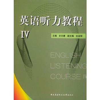 英语听力教程(4)(含2本书+录音带6盘) 史志康 主编,杜亚琛 副主编 【正版书籍】