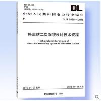 DL/T 5499-2015 换流站二次系统设计技术规程