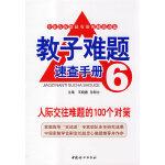教子难题速查手册6:人际交往难题的100个对策