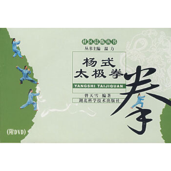 杨氏太极拳(附DVD)
