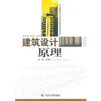 建筑设计原理