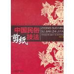 中国民俗剪纸技法
