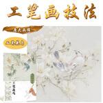 墨点美术:工笔技法解析与原大画稿 工笔花鸟 国画技法国画基础入门教材