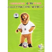 格里奥6号(超值赠送《2006世界杯官方战表》、《吉祥物珍藏海报》、《CCTV球谜观战记录册》)(VCD)