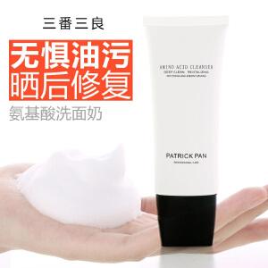 [当当自营]三番三良PATRICK PAN 氨基酸洁面乳 深层清洁 洁净温和无刺激  控油 滋润 不紧绷 锁水保湿