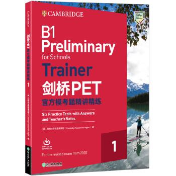 剑桥PET官方模考题精讲精练1