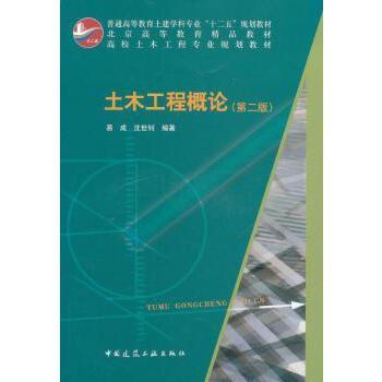 土木工程概论(第二版)(含光盘) 易成 等编著 【正版书籍】