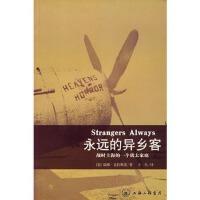 【RT5】永远的异乡客:战时上海的一个犹太家庭 (美)瑞娜・克拉斯诺 上海三联书店 9787542626127