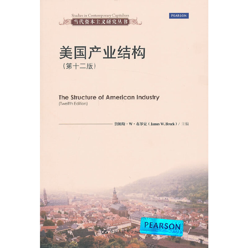 《美国产业结构(第十二版)(当代资本主义研究丛书)》