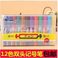 包邮 12色大双头油性记号笔POP笔 大容量彩色记号笔 绘画笔麦克笔