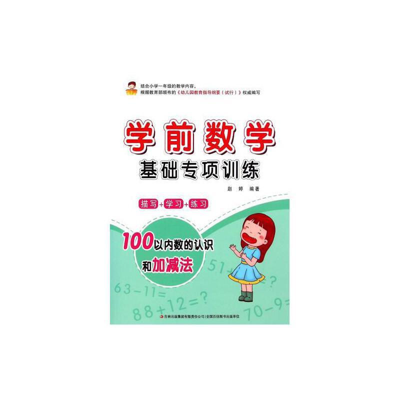 小说 中国近现代小说 学前数学基础专项训练(100以内数的认识和加减法