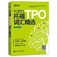 托福TPO词汇精选 TOEFL3000核心词汇 例句 语境 新东方新版 拓展同义词 、派生词、常用搭配