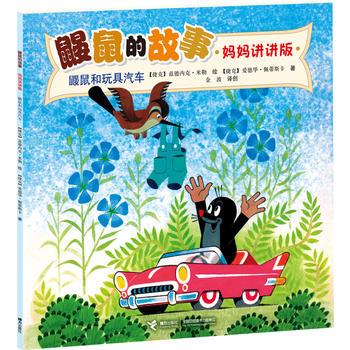 鼹鼠和玩具汽车-鼹鼠的故事-妈妈讲讲版
