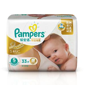 [当当自营]帮宝适 特级棉柔纸尿裤 小号S33片(适合3-8kg)中包装 尿不湿