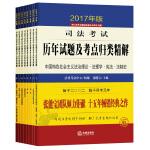 司法考试2017 2017年司法考试历年试题及考点归类精解(2017年版)