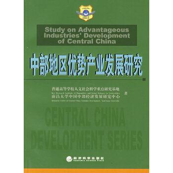 中部地区优势产业发展研究——中国中部发展论丛