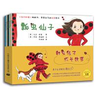 《瓢虫仙子成长故事》(全7册)