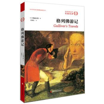 格列佛游记-外国文学经典.名家名译(全译本)