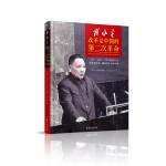 邓小平:改革是中国的第二次革命