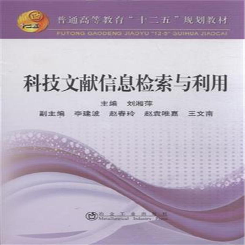 科技文献信息检索与利用( 货号:750246500)
