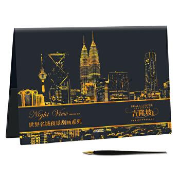 世界名城夜景刮画:科隆夜景赠送专业刮画笔.知名城市 魅力夜景 .