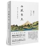 西风东土:两个世界的挫折(熊培云旅日日记)