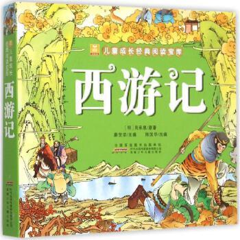 安徽少年儿童出版社 小树苗儿童成长经典阅读宝库 西游记