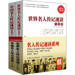 超值套装-名人传记速读系列(世界名人传记速读 中国名人传记速读,含丰富名人信息,短期扩大知识面,学榜样,做自己)(全2册)