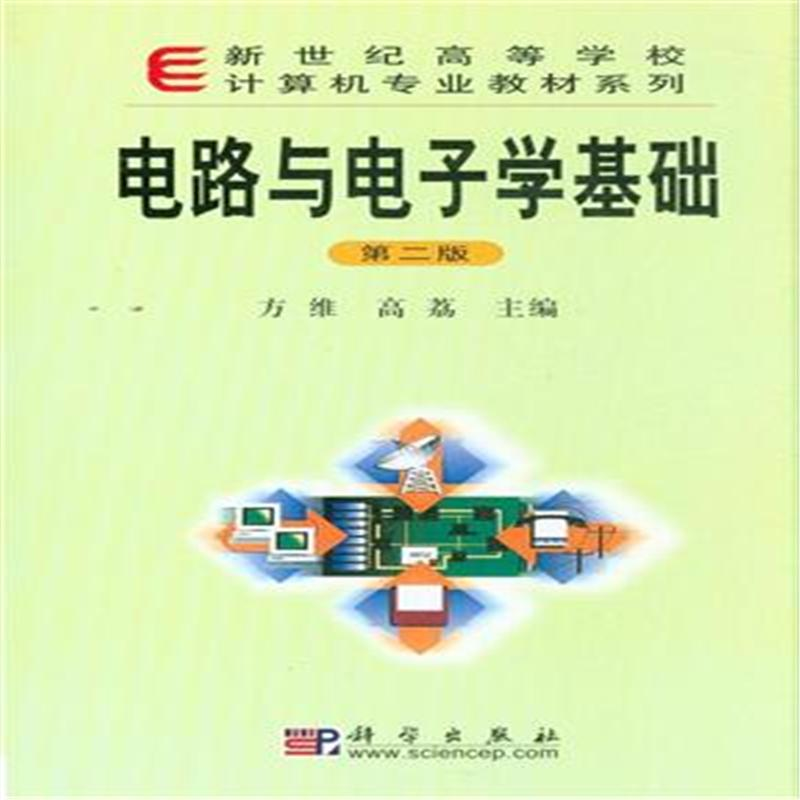 电路与电子学基础-第二版( 货号:703014575347)