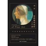 世界美术名作二十讲(傅雷作品,读懂名画背后的故事)(电子书)
