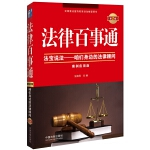 法律百事通-法宝说法.咱们身边的法律顾问(案例应用版)(第2版)
