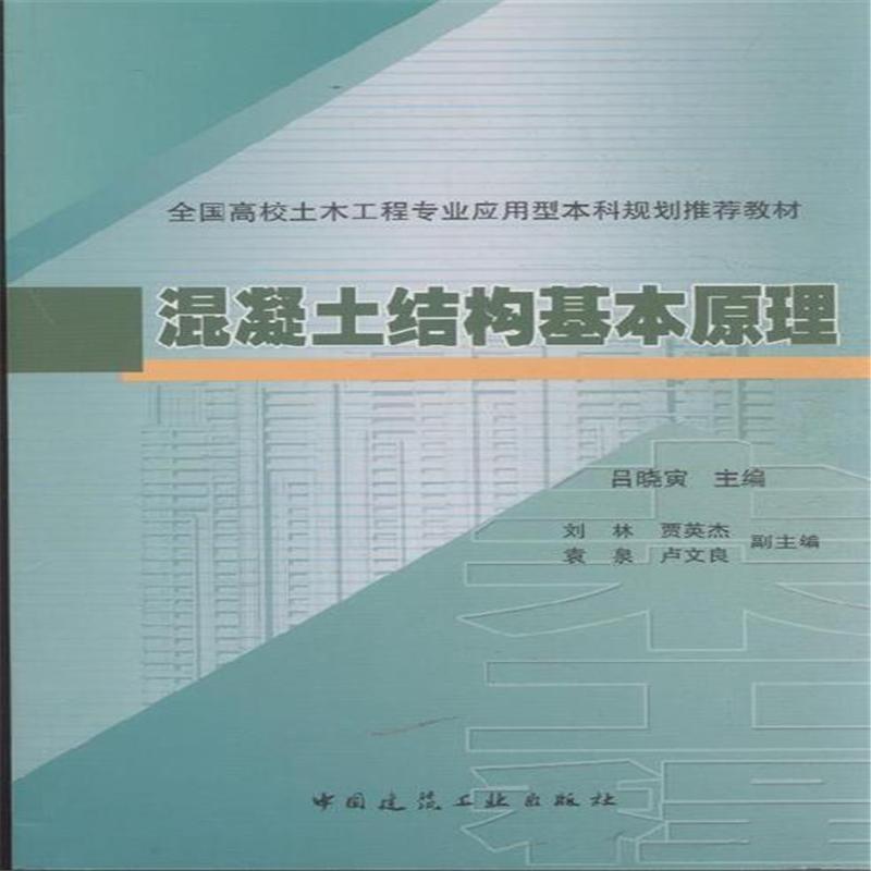 《混凝土结构基本原理(
