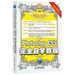中文版Photoshop CS5完全自学教程(非常好卖的Photoshop图书,学习Photoshop的必选图书)(附光盘)
