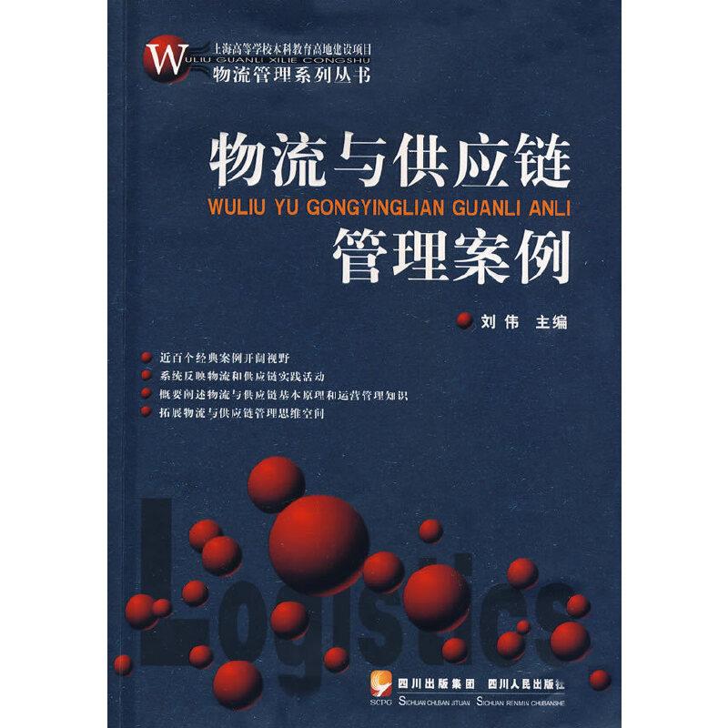 【物流与供应链管理案例 刘伟 978722007786
