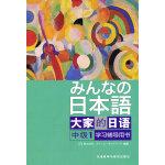 日本语:大家的日语(中级1)(学习辅导)(みんなの日本�Z)――日本出版社原版引进经典产品,全球畅销日语教材