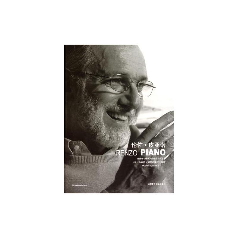 伦佐·皮亚诺(精)/世界著名建筑大师作品点评丛书 建筑 (意)马泰罗