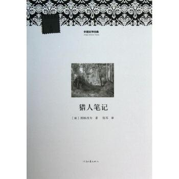 猎人笔记/外国文学经典