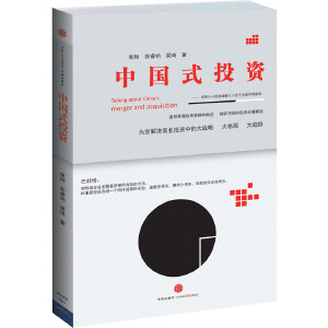 中国式投资:周易六十四卦破解六十四个全球并购案例(通俗易懂的周易精粹阐述、精彩有趣的投资故事解读!为您解决商业并购中的大战略、大格局、大趋势!)
