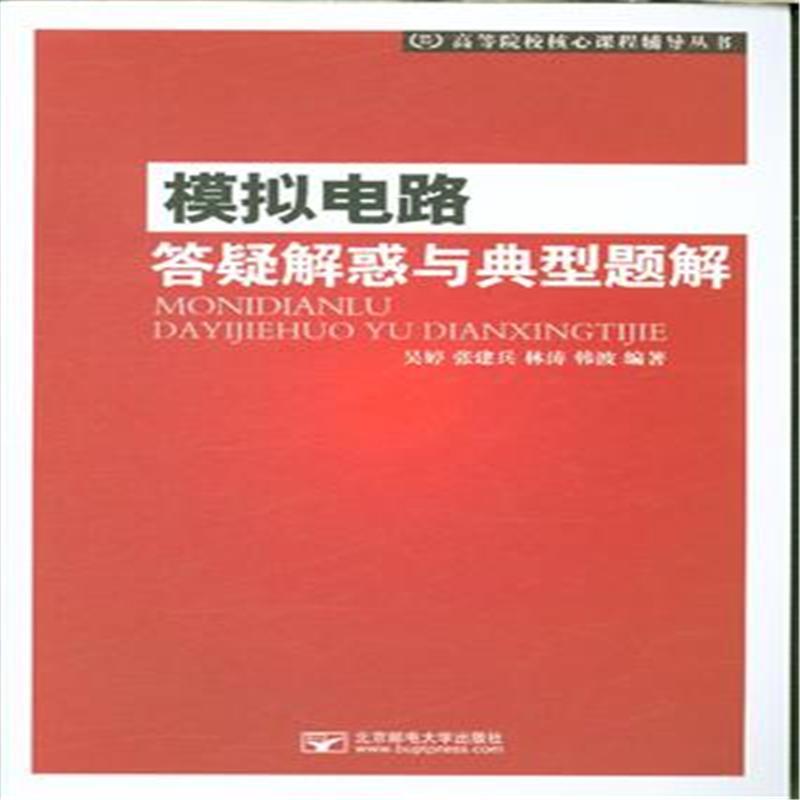 《模拟电路答疑解惑与典型题解9787563541607(吴婷)