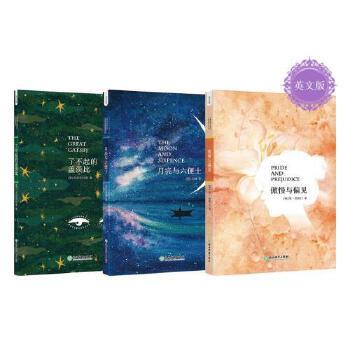 傲慢与偏见+了不起的盖茨比+月亮与六便士(共3本)套装英文版 爱情小说英文原版读物书籍 世界文学名著百大经典小说 新东方英语