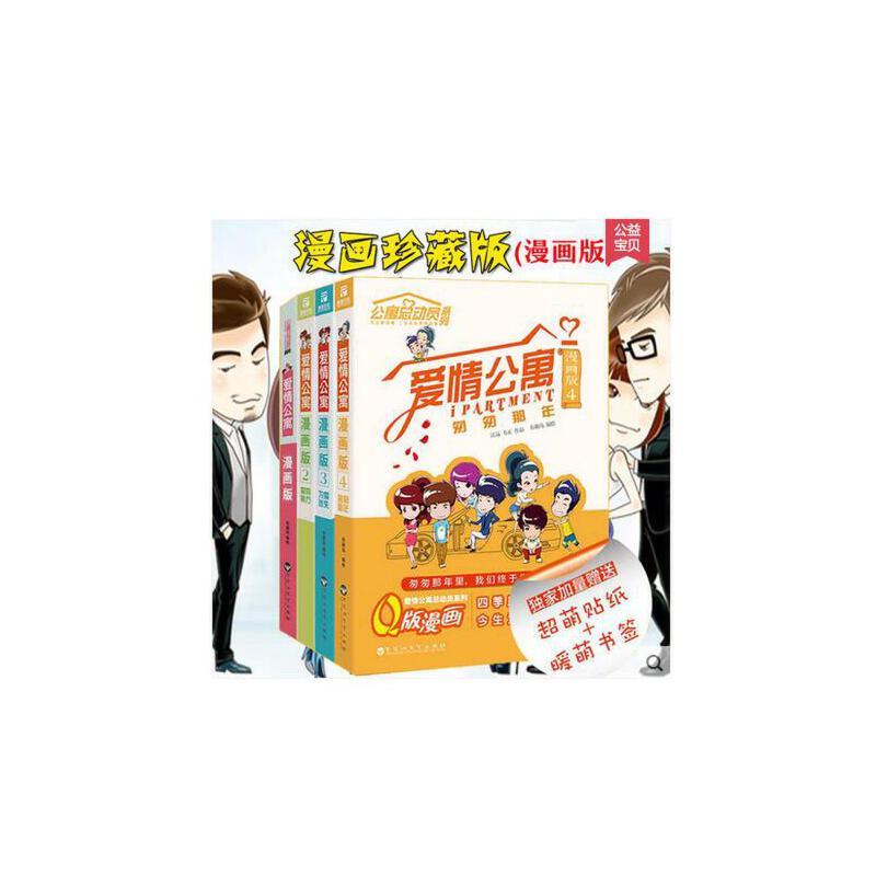 【爱情漫画公寓版(套装共4册)1234公寓爱情漫漫画懂现代派绘画图片