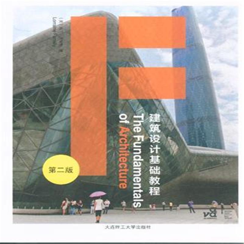 建筑设计基础教程-第二版