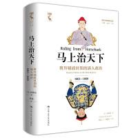 马上治天下:鳌拜辅政时期的满人政治(1661—1669)(海外中国研究文库·一力馆)