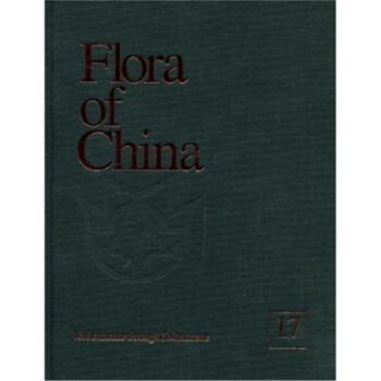 中国植物志 第十七卷 英文版
