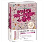 【闪电发货】孩子13岁前妈妈一定要懂的心理学(超值白金版) 万莹著 中国妈妈成功教子必读书