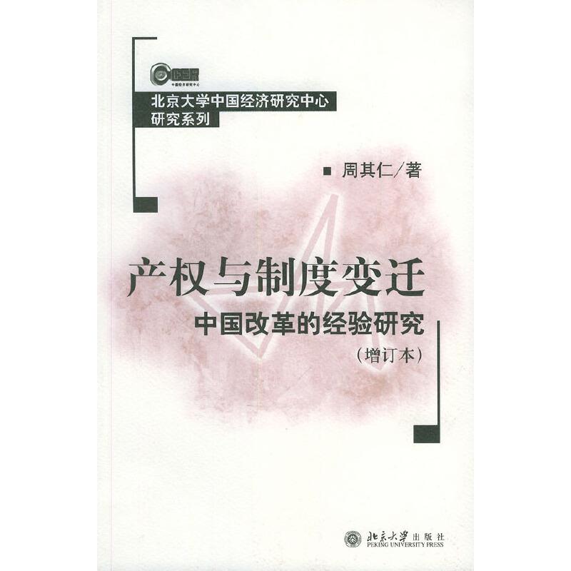 产权与制度变迁(中国改革的经验研究增订本)/北京大学中国经济研究中心研究系列